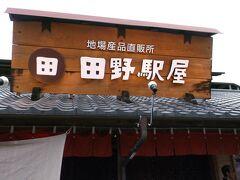 6時に、旅籠屋室戸店を出発。  約40分後、道の駅田野駅屋到着。