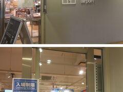 アクタス (大阪空港店)