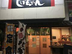 柳川駅前の居酒屋さんで夕食。