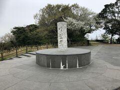 日本平山頂 吟望台