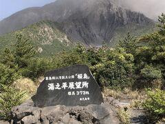 湯ノ平展望所へ向かう途中で、開聞岳を望みつつ、14:45頃に展望所到着。ここで休憩15分。
