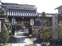 金札宮。大黒寺のすぐ近く。伏見区で最も古い神社のひとつ。