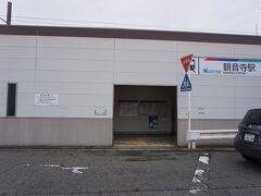 ●名鉄観音寺駅  お店のすぐ近くにある名鉄観音寺駅。 一宮駅までは、歩ける距離でもあったのですが、時間の都合上、電車に乗ることにしました。(今回、18切符での旅ですが、名鉄は使えません)