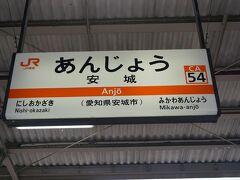 ●JR安城駅サイン@JR安城駅  駅からサクッと散策しただけですが、何だか妙に落ち着く、良い印象を受けた街でした。気になるご飯屋さんも見つけてしまいました。それは、また次回にでも。