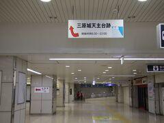 三原駅在来線コンコースに架かる看板