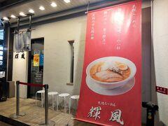 旭川から札幌に移動してきました。2回目の夕飯は、再訪の「輝風」さんです。