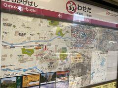 初めての都電乗車で一日乗車券買ったり 車窓を眺めたりしてたらあっという間に 最初の目的地「早稲田停留所到着」 都電荒川線ではここは30番目になるので終点になります。