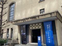 その後、こちらの博物館にも行きました。 こちらでは、旧富岡美術館のコレクションの常設展示と 企画展は、篆刻家「松丸東魚」の作品展が行われておりました。 入場無料ですが撮影は不可でした。