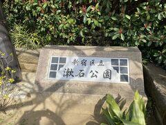 記念館はお休みでしたが公園に入ってみます。