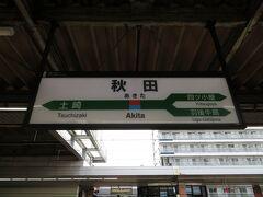 秋田駅に到着。