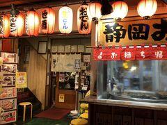 雨の中駿府城公園から駅南まで歩く  本日の夕食は「海ぼうず本店」  予約しました