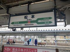 新宿9:00発の特急あずさ9号で、11:30過ぎに松本駅に到着。