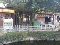 さざなみ茶屋 後楽園内の茶屋。