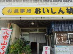 更には竹富島の食事処「かにふ」が水曜日は定休日とのこと。なので、一度石垣島に戻って地元で人気の定食屋さんにご案内しますとここで知らされることに。 えーっ。竹富島でのランチ楽しみにしてたから残念( ;∀;)あらかじめ教えておいてくれたら、翌日の予約でも良かったのになぁ。