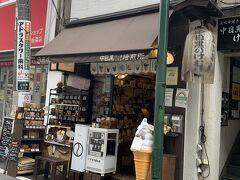 しょっぱいそばの後は、甘いものがほしいです。 珈琲豆の販売所ですが、 ソフトクリームのポップを見逃しません。
