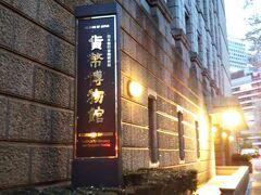 近くには「貨幣博物館」もあります。