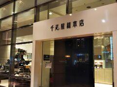 帰り際、三越前駅に戻る途中にあったフルーツで有名な「千疋屋総本店」 この時間は閉まっていましたが、ここのフルーツパフェなどは最高です☆
