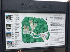 11時過ぎ、武蔵陵墓地に到着。