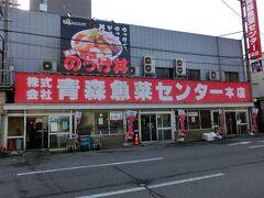青森魚菜センター 本店