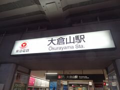 5:51 皆様、おはようございます。 房総半島の「富山」へ日帰り登山に行きます。  それでは、東急東横線.大倉山駅からスタートです。
