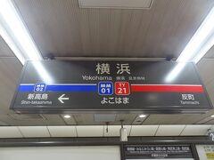 6:08 大倉山から11分。 横浜に到着。