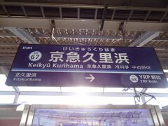 6:59 横浜から特急で37分。 京急久里浜に着きました。