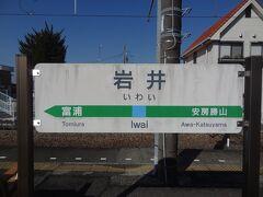 8:39 浜金谷から11分。 岩井駅に着きました。  この後、登山となりますが、本編はここまでです。 拙い旅行記をご覧下さいまして、誠にありがとうございました。  つづく。