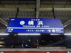 20:37 京急久里浜から38分。 横浜に着きました。