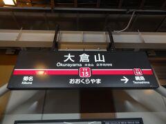 20:54 菊名から1駅 2分。 大倉山に帰還しました。  以上を持ちまして「房総登山&鉄船旅」は終了です。 旅の支出は、5,994円でした。  拙い旅行記をご覧下さいまして、誠にありがとうございました。 次作は「春の北日本海紀行」です。  - 完 -