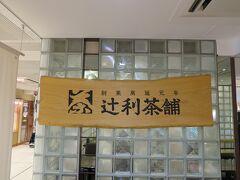 京都の辻利とはまた違うみたいで、 大正時代に京都の本店より創業者の 祖父母が支店長として、小倉に赴任し、 お商売を始めたのが始まりだそうです。