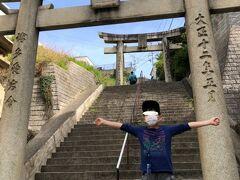 愛宕神社の鳥居の下で記念撮影