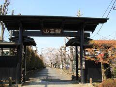 桜並木から外れて円融寺へ