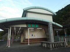 吾野駅に到着です。