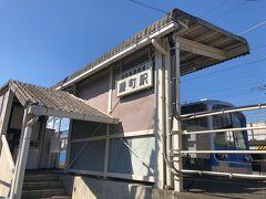 旅の起点は伊豆箱根鉄道大雄山線の緑町駅