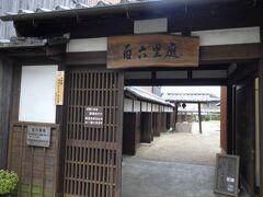関宿の重要伝統的建造物群保存地区の真ん中あたりに「百六里庭」がありました。無料で入ることができ、