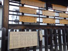 「百六里庭」のすぐ近くに関郵便局がありました。江戸時代に「高札場」があったところだということで、郵便局の前に「高札場」が復元されていました。板札は新しいものでしたが、法度や掟書高く掲げられていて目をひきました。