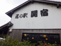 東名阪自動車道の亀山スマートインターで高速を降り、道の駅「関宿」に到着しました。