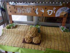 道の駅「関宿」から20分ほどで道の駅「いが」に到着しました。特Aランクを受賞したことがある伊賀米こしひかりが特産ということでしたが、