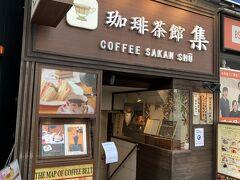 珈琲茶館 集 目黒店