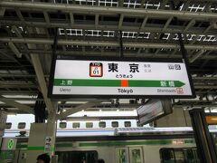 18きっぷ旅のスタートは東京駅から。
