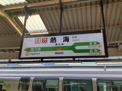 熱海駅で乗り換えです。