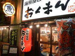 <おくまん>  おくまんが近くにありました。 神田のおくまんには何度も行っていますが品川は初めて。 夫が大阪に単身赴任していた頃に住まいの近くにあったおくまん! 紅ショウガの天ぷらが大好きになりました(^^)