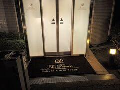 <ザ・プリンス さくらタワー東京>  ここが日本庭園からさくらタワーへの出入口。 さくらタワーの中を通過して、お店に行きます。