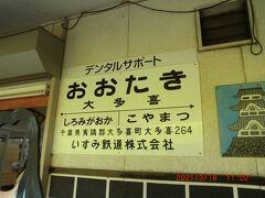いすみ鉄道:大多喜駅に着きました。