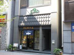 神茂から数十秒のところに建つ、1850年創業の日本最古の仕出し弁当店・弁松総本店。 前回購入できなかった、メカジキの照り焼きが入った弁当と週替わり丼を食べたくて再訪しました。開店時間の10時過ぎに伺ったところ、予約ということで12時過ぎまで取っておいてくれるといわれ、ほかの用事を済ませ再訪、弁当と総菜の卵焼きを購入しました。