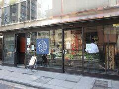1861年創業のどら焼き専門店・清寿軒へ。 平日午前から仕事関係で箱入りを購入する人たちが並んでいました。