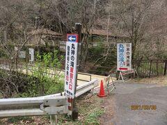 気を取り直して、ここから両神山の麓にある日本百名滝の丸神の滝に向かいました。小森川沿いに約10Km程谷間の道を進んで、滝への入り口に到着。町営のバスもあるようですが、1時間に1本くらいしかないので、車で行った方がよいと思います。150m先の駐車場へ止めてここから約500m程沢沿いの急な遊歩道を登ります。