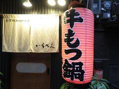 博多といえば、もつ鍋でしょう! 宿近くのお店へ。  少し狭い路地に入るので、常連さんか 観光客しかいないでしょうね。