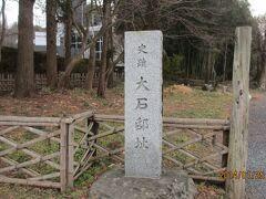 『忠臣蔵』で知られる大石内蔵助の祖父で、笠間藩家老だった大石良欽(よしたか)の邸宅。