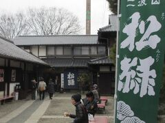 笠間稲荷神社の御神酒 銘酒二波山松緑